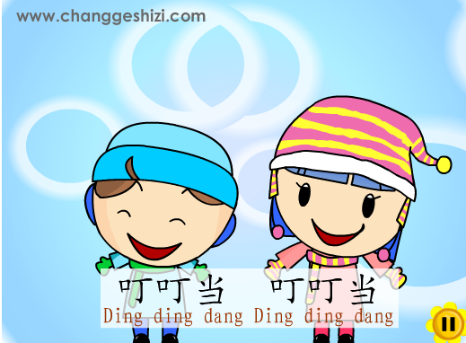 jingle bells chinese 2