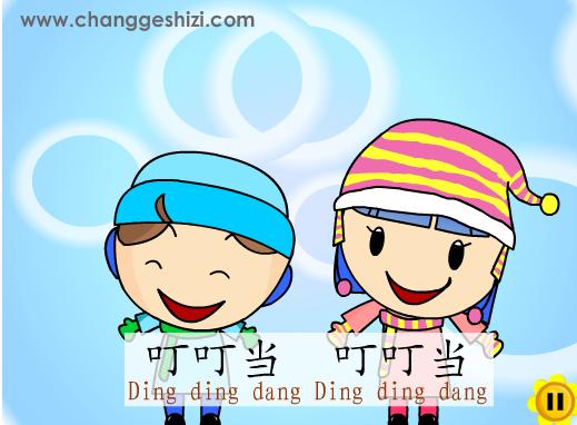 jingle bells chinese 2