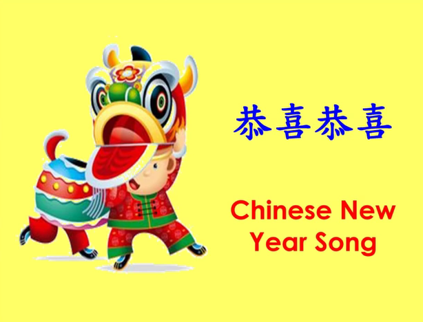 gong xi chinese new year greeting song sheet music for piano - Chinese New Year 2009